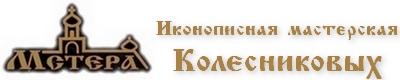 Иконописная мастерская Колесниковых